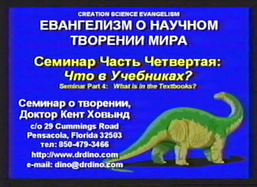4 часть: Кент Ховынд - Что в учебниках? / Kent Hovind - What is in the Textbooks?